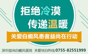 深圳看白癜风的医院