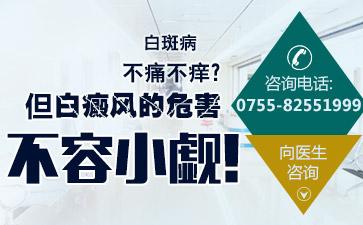 白癜风深圳医院哪儿最好
