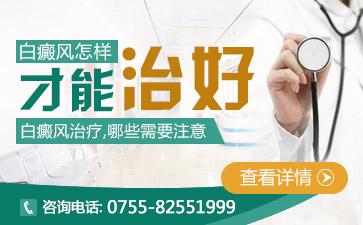 湛江正规白癜风医院